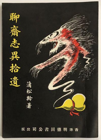 Hong Kong: Ming de tu shu gong si 明德圖書公司, 1961. 5, 74p., slender paper...