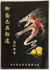 image of Liao zhai zhi yi shi yi  聊齋志異拾遺