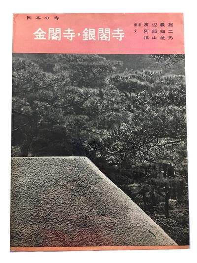 Tokyo: Bijutsu-Shuppan-Sha, 1960. Paperback. Very Good/Very Good. 1 color photo and 32 pages of blac...