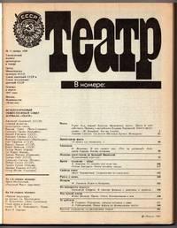Teatr 11 - November 1990 [a progressive Russian/Soviet arts journal]