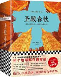 image of The Pillars of the Earth (Chinese Edition)