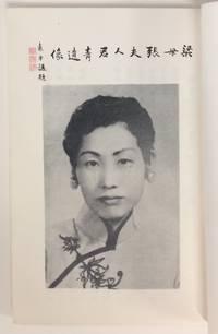 image of Liang mu Zhang Junqing fu ren ji nian ji  梁母張君青夫人紀念集