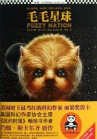 Fuzzy Nation (Chinese Edition)