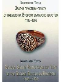 Golden signet-rings from the time of the Second Bulgarian Kingdom 1185 – 1396