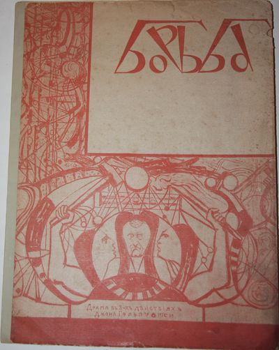 Moscow: ????????????????? ???????, 1918. First Edition Thus. A scarce translation of a Galsworthy pl...