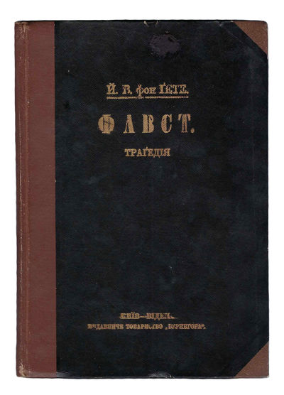 Kyiv-Viden: Vernihora, 1919. Very good. First Ukrainian edition, 1 of 10 000 copies; 9 x 6 1/4; pp. ...