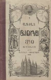 Deseret Reader, Second Volume