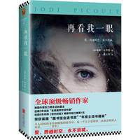 Look at me again(Chinese Edition)
