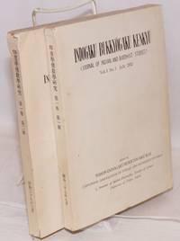 Journal of Indian and Buddhist studies / Indogaku bukkyogaku kenkyu. Vol. I No. 1 (July 1952) and 2 (March 1953)