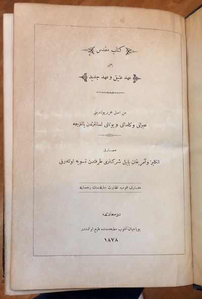 Dersaadet : Boyaciyan Agop Matbaasi, 1878. 832 pages, 250 pages; hardcover, boards mildly scuffed, l...