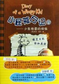 Diary of a Wimpy Kid (14 Troubles of Young Grey) (Chinese Edition) by Jeff Kinney - 2013-06-01 - from Books Express (SKU: 7540581182)