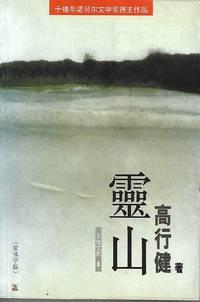 Soul Mountain (Chinese Language)
