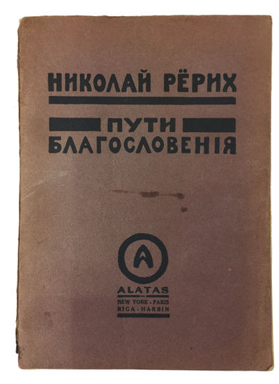 New York: Alatas, 1924. Paperback. Good. portrait, 157p. Softcover in original wrapper. 21cm. Joints...