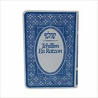 Tehillim Eis Ratzon Mini, Flexible Leatherette Cover (White)