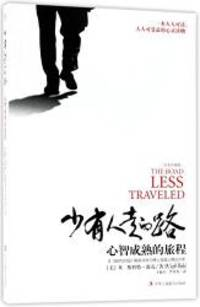 The Road Less Traveled: A New Psychology of Love, Traditional Values and Spiritual Growth (Chinese Edition) by M.Scott Peck - 2017-12-01 - from Books Express (SKU: 7515819790n)