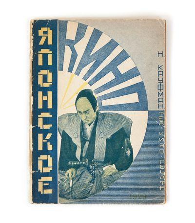 [Eisenstein's autograph] Yaponskoe...