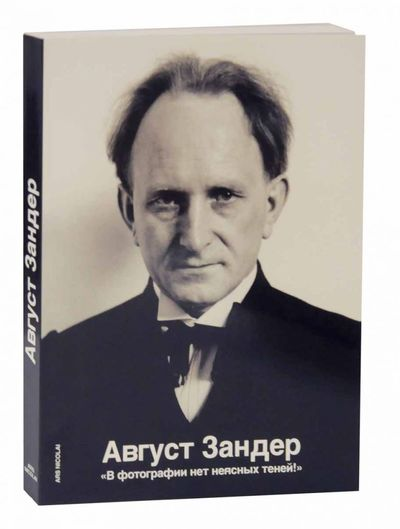 Berlin: Ars Nicolai, 1995. Softcover. Text in Russian. 269 pages with numerous black and white illus...
