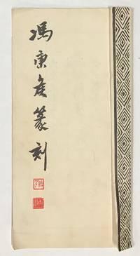 Feng Kanghou zhuan ke  馮康侯篆刻 by Feng Kanghou  馮康侯 - 1965 - from Bolerium Books Inc., ABAA/ILAB (SKU: 231149)