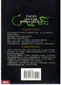 Tales from the Perilous Realm  (Chinese)