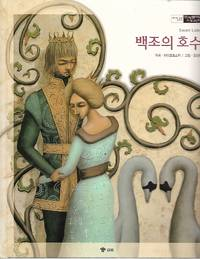 image of Swan Lake (Korean)