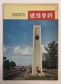 image of Ke xue bao jian  科學保健