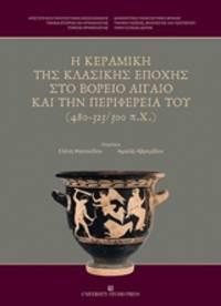 He kerameike tes classikes epoches sto Voreio Aegaeo kai ten periphereia tou (480-323/300 p.Ch.)