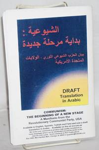 [Communism: the beginning of a new stage] (In Arabic)