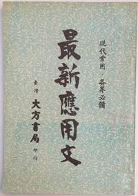 Zui xin ying yong wen  最新應用文