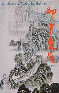 Exhibition of Works by Shao Yu 12.12.81 -- 6.1.1982