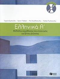 Ellinika A / Greek 1: Method for Learning Greek as a Foreign Language