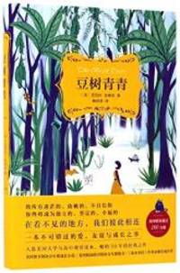 The Bean Trees (Chinese Edition) by Barbara Kingsolver - 2017-10-01