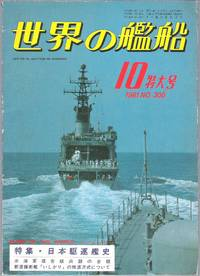 image of Ships of the World No.300 10/1981