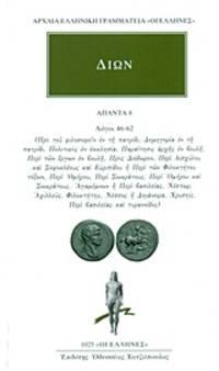image of  Hapanta, Logoi 1-62