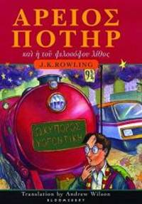 image of Harry Potter and the Philosopher's Stone (Book 1): Ancient Greek Edition