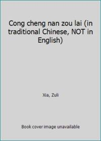 Cong cheng nan zou lai (in traditional Chinese, NOT in English)