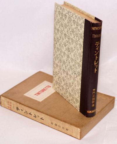 Tokyo: Nihon bijutsu gakuin 日本美術学院, 1921. 270 p., very good hardcover ...
