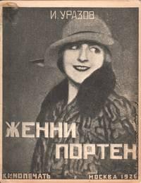 Zhenni Porten [Henny Porten]. Pamphlet produced by the Soviet state publisher for cinema, Kinopechat', with a short biography of Henny Porten