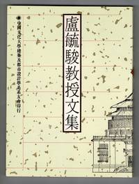 盧毓駿教授文集 [= Professor Lu Yujun Collection]