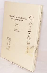 image of Ming xian shou ji jing hua / Calligraphy of Ming literatis in correspondence