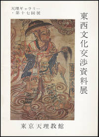 Exhibition: Ancient Cultural Relations Between East and West from the Collection of Tenri Sankokan Museum