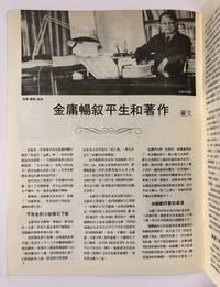 image of Kai juan / Bookreviews monthly. Vol. 2, No. 6. (Jan. 1980)  開卷