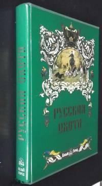 R?????? O????  Russkaya Okhota  Russian Hunting