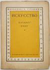[ART BOOKS TRADE CATALOGUE]    Iskusstvo: Katalog knig [i.e. Art: Book Catalogue]