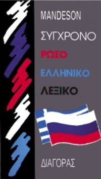 image of  SYNCHRONO ROSSO-HELLENICO LEXICO [A CONTEMPORARY RUSSIAN-GREEK DICTIONARY]