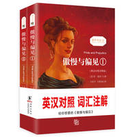 image of Pride and prejudice (suit vol. 2) all (english-chinese contrast annotated edition)(Chinese Edition)