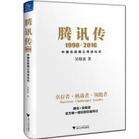 Tencent pass (1998-2016).(Chinese Edition)