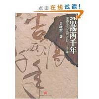 Mighty two thousand years: the 7th century BC. Chinese enterprises -1869 [Paperback](Chinese...