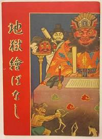image of Jigoku ebanashi  地獄絵ばなし