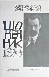 image of Shchodennyk: Tom Pershyi 1911-1920 (Diary: Vol. 1, 1911-1920)