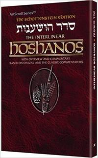 Schottenstein Interlinear Hoshanos Pocket Size by Rabbi Menachem Davis - Paperback - 2012 - from Amazing Bookshelf, Llc and Biblio.com